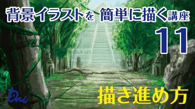 背景のイラストメイキング講座イラストやアニメの背景の描き方 Ari