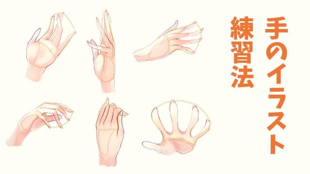 手のイラスト練習法構造を理解して描き方を学ぼうお絵かき講座パルミー