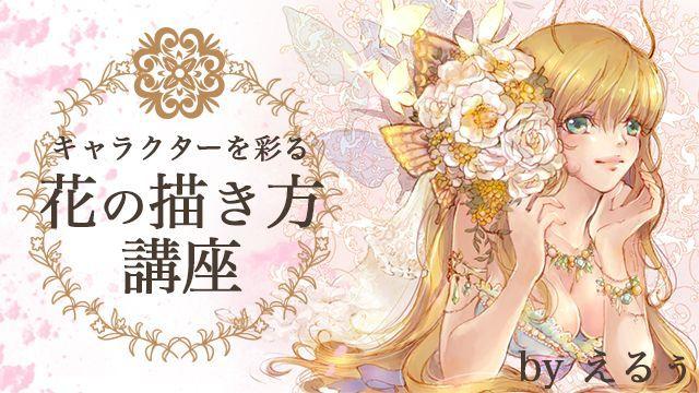キャラクターを彩る花の描き方講座 簡単に花のイラストを描く方法