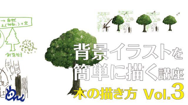 イラストやアニメの背景の描き方講座木の描き方 Ari先生vol3お